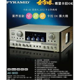 PYRAMID AK-900 金字塔專業卡拉OK擴大機業界首創唱聽錄卡拉ok擴大機