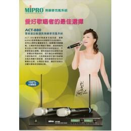 MIPRO ACT-880 雙頻道自動選訊無線麥克風系統 愛好歌唱者的最佳選擇