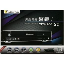 Golden Voice 金嗓 CPX-900 S1 點歌機 無限音樂‧啟動 無拘無束,無限享樂