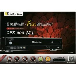 Golden Voice 金嗓 CPX-900 M1 點歌機 音樂愛無限‧FUN膽自由玩 體驗音樂,享受無限