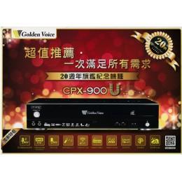 Golden Voice 金嗓 CPX-900 U 點歌機 20週年旗鑑紀念機種 超值推薦 一次滿足所有需求