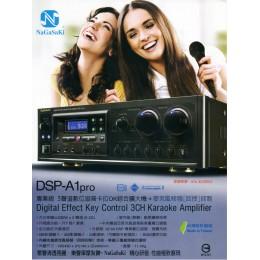 長崎 NaGaSaKi DSP-A1 Pro 專業級3聲道數位迴音卡拉OK綜合擴大機百分百台灣設計製造