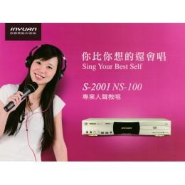 Inyuan 音圓 S-2001 NS-100 你比你想的還會唱 Sing Your Best Self 專業人聲教唱