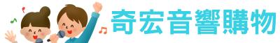 奇宏音響網路商店   新北市新莊區中正路700號   (02)2903-7766